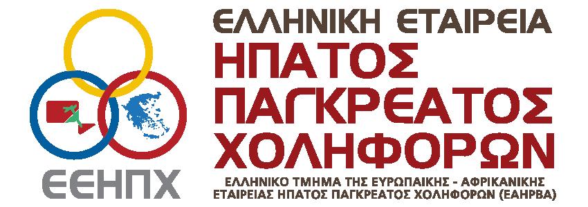 Ελληνική Εταιρεία Ήπατος Παγκρέατος και Χοληφόρων